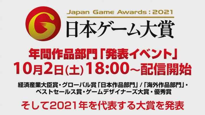 2021年日本ゲーム大賞