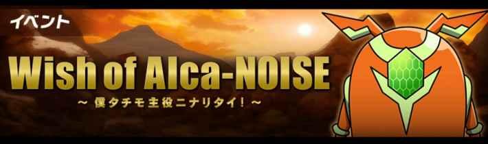 Wish of Alca-NOISE~僕タチモ主役ニナリタイ!~のミニアイキャッチ