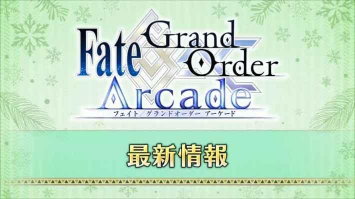 FGOアーケード最新情報