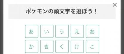 ポケモン名頭文字のイメージ