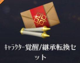 キャラクター覚醒/継承転換セット