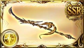 黄龍黒麒麟武器