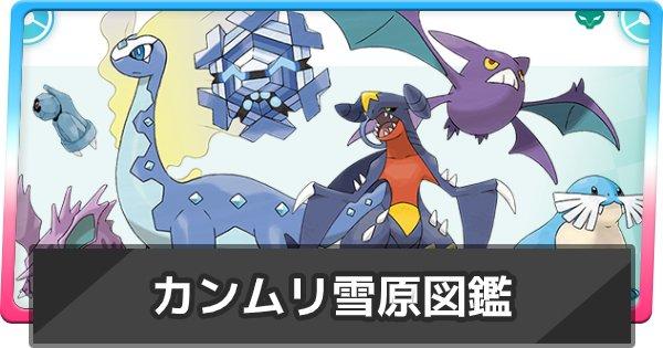 ソード 図鑑 ポケモン