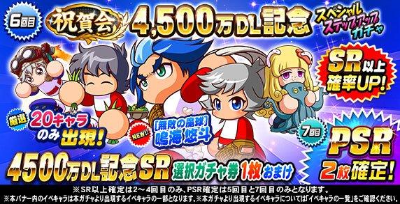 4,500万DL記念スペシャルステップアップガチャ60連目
