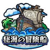 秘海の冒険船バナー