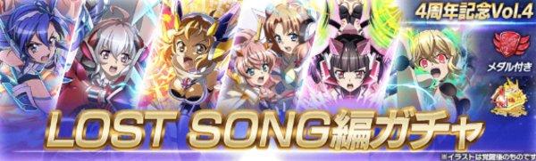 4周年記念Vol.4 LOST SONG編ガチャのミニアイキャッチ