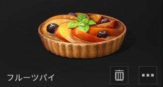 フルーツパイ