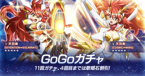 GoGo奏ガチャのアイキャッチ