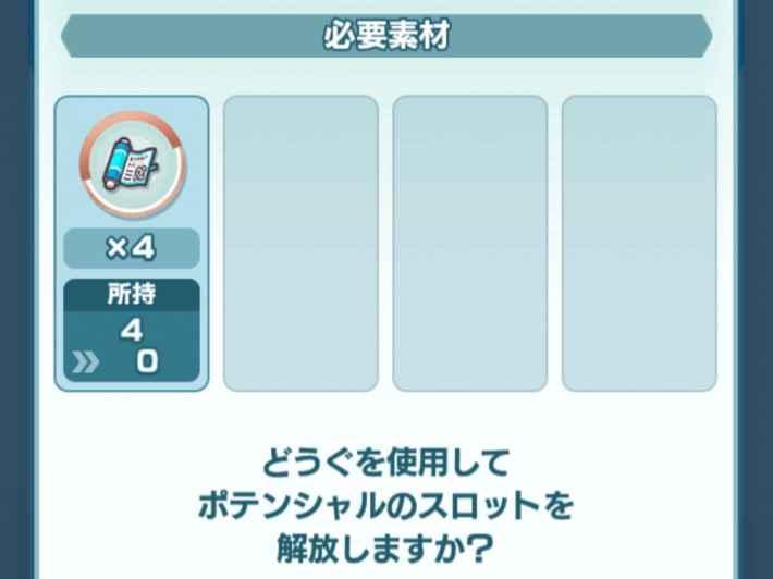 ポケマス ポテンシャル の 巻物 毎日バトル! ハッピーチャレンジ! (20) -