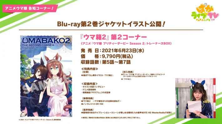 Blu-ray第2巻ジャケットイラスト