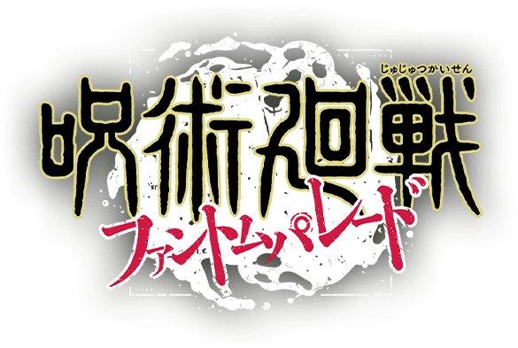 『呪術廻戦』スマホゲームのタイトルロゴ