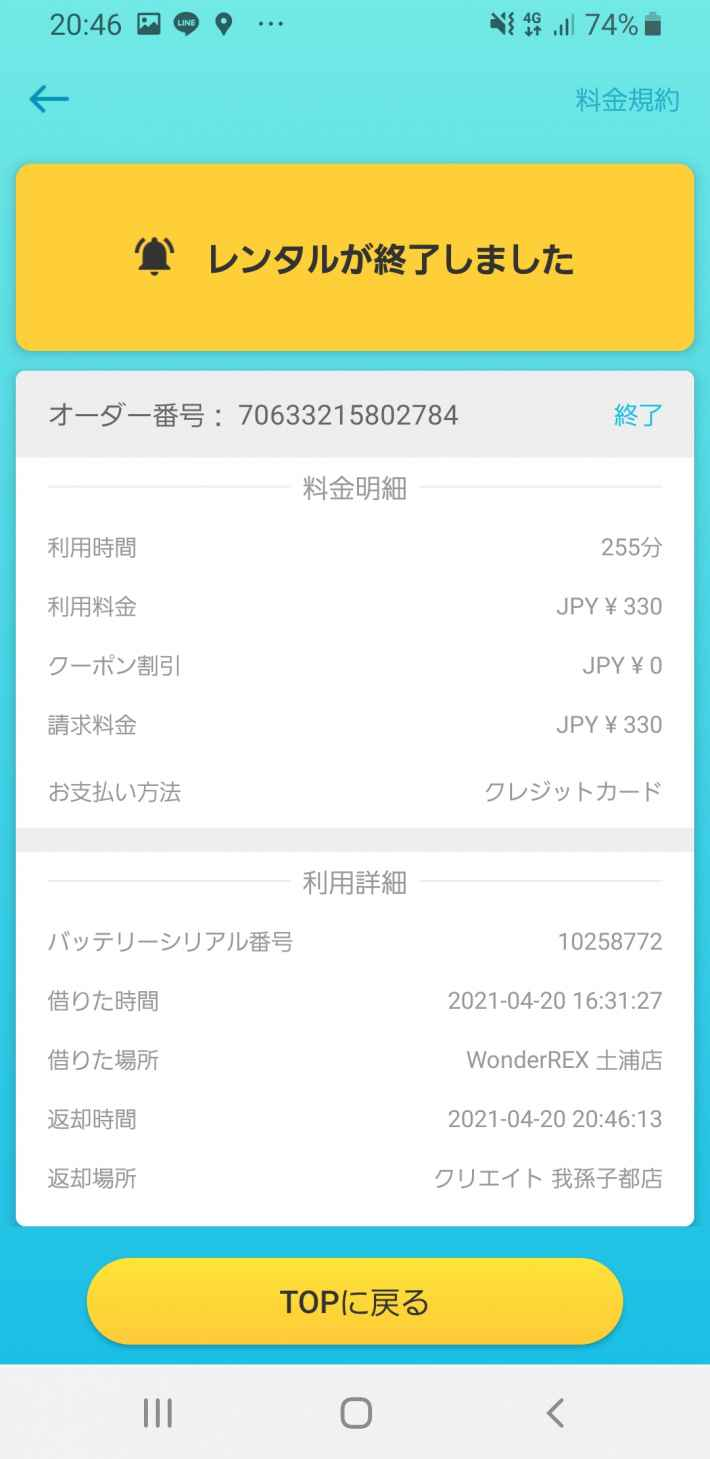 ChargeSPOT 決済画面