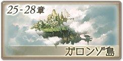 ガロンゾ島(第25~28章)