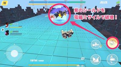 紫のシールドはミサイル機甲で破壊