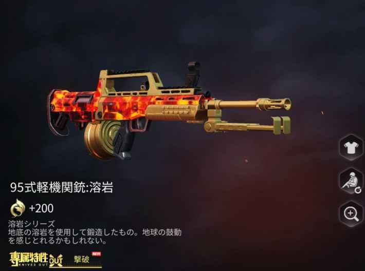95式軽機関銃:溶岩