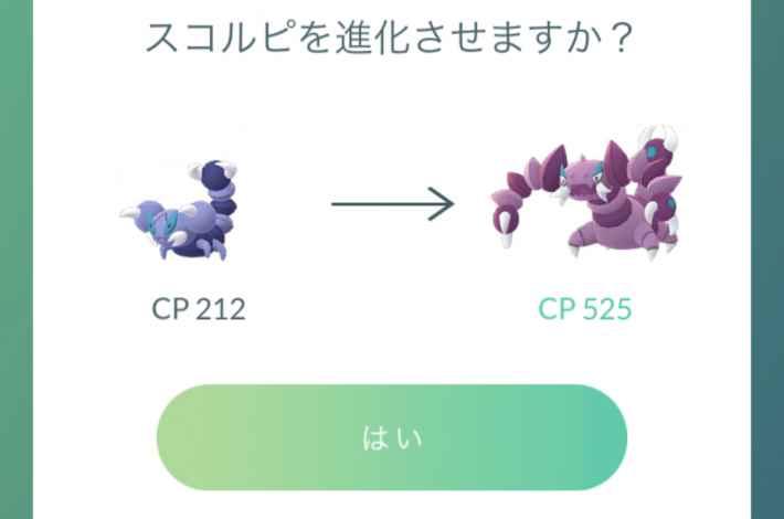 進化プレビュー