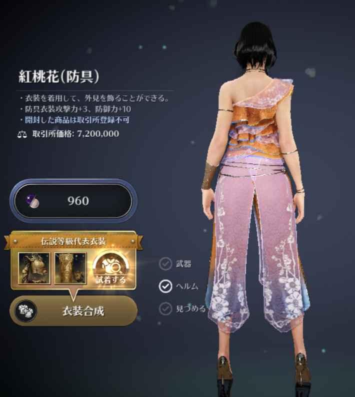 紅桃花防具衣装