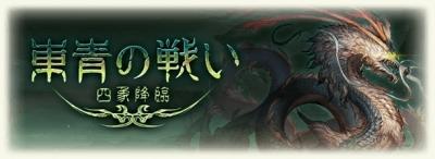 青竜/ゼピュロス