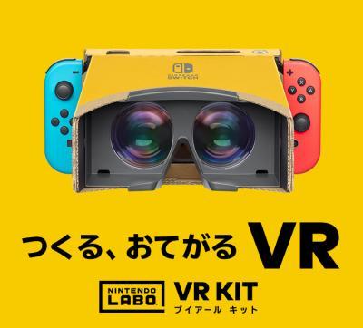 ニンテンドーラボ VRキットの画像