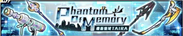ファントムオブメモリー武器