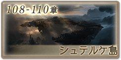 ライヒェ島(第108-110章)