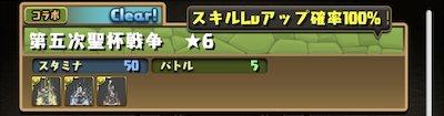 第五次聖杯戦争 ★6
