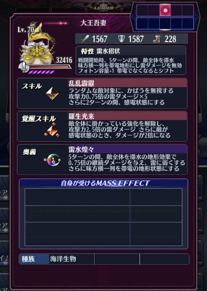 大王吾妻のステータス(N)