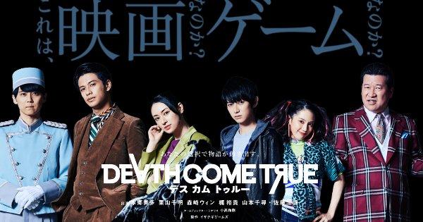 『デスカムトゥルー』スイッチ版は6月25日に発売!