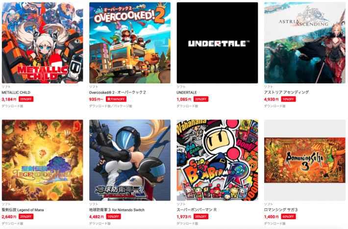 『Nintendo Switch』セール