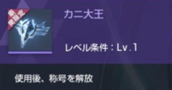 紫称号「カニ大王」
