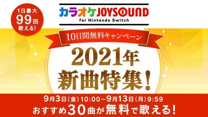【スイッチ版JOYSOUND】9月の無料キャンペーン期間判明の画像