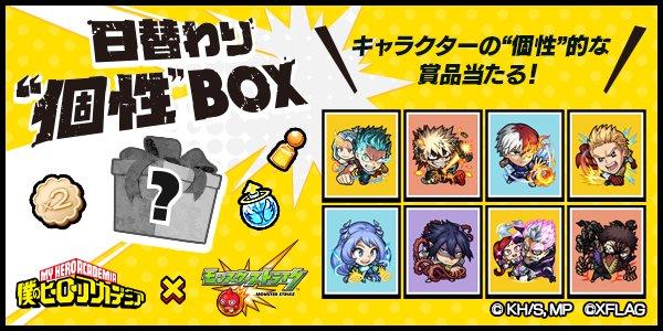日替わり個性BOX