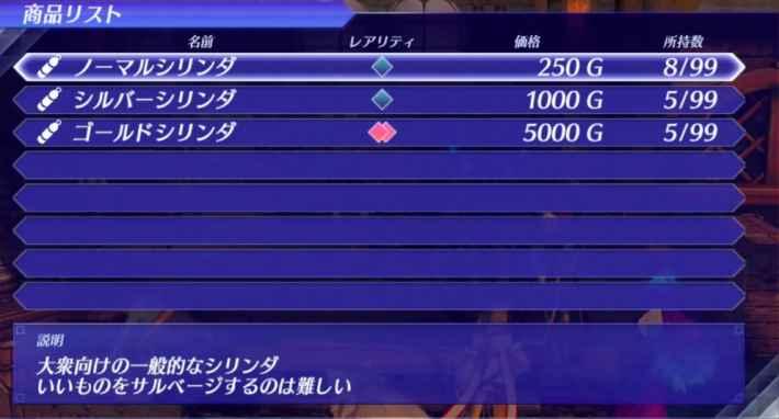ゼノブレイド2 ゴールドシリンダ 5000G