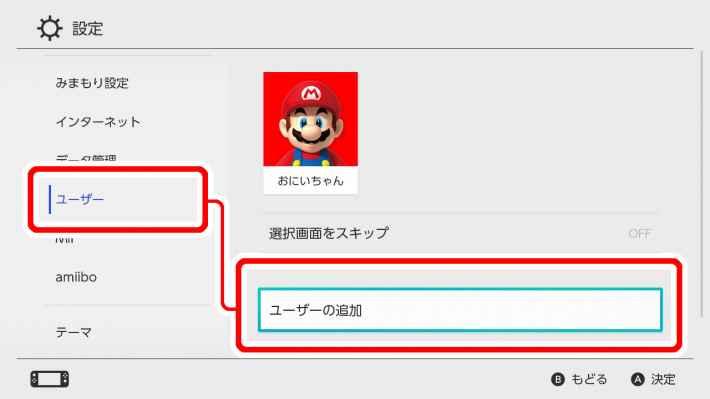 「ユーザー」メニューから「ユーザーの追加」を選択している画像