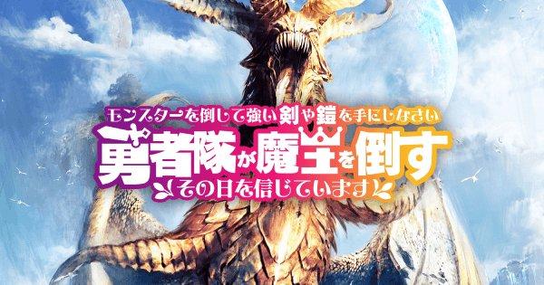 モン勇のアイキャッチ画像