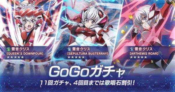8/23開催GoGoガチャのアイキャッチ