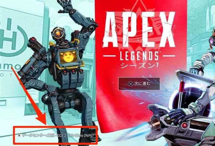 方 変え Apex サーバー