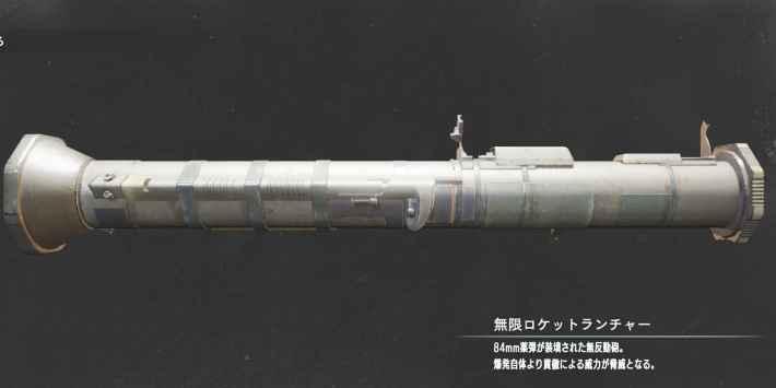 無限ロケットランチャー