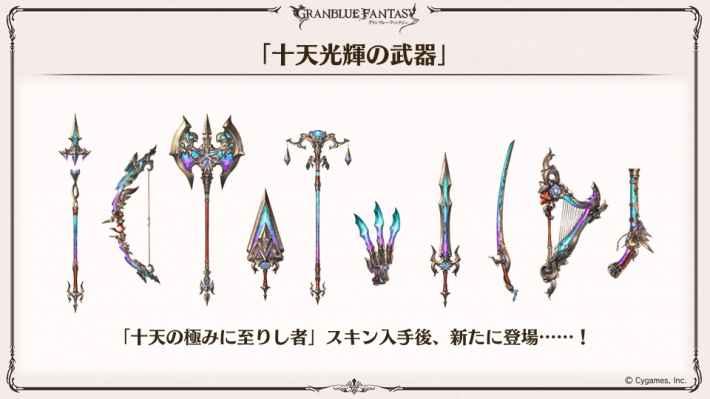 十天光輝の武器
