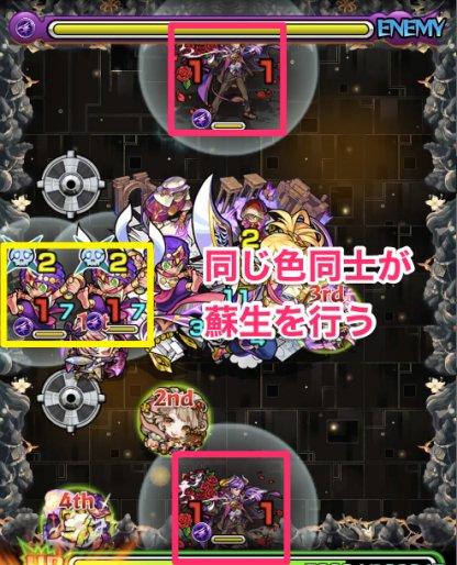 禁忌【19】ステージ5(蘇生ペア)