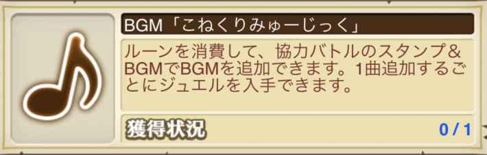BGMを交換しよう