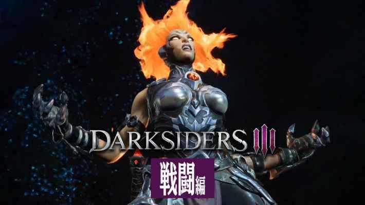 Darksiders III(ダークサイダーズ3)』戦闘編 アイキャッチ