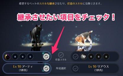 ペットの交換画面
