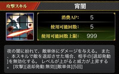 スキル図鑑「宵闇」