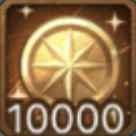 10000コイン
