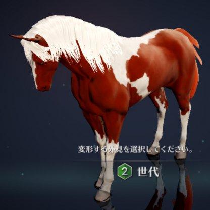 2世代馬1