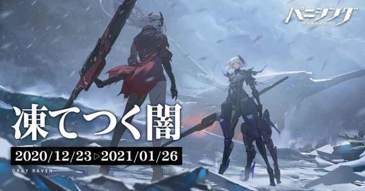 新章「凍てつく闇」