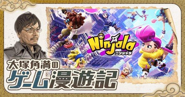 大塚角満のゲーム漫遊記の画像