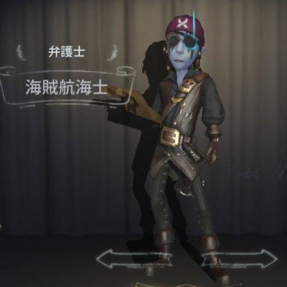 弁護士の衣装「海賊航海士」
