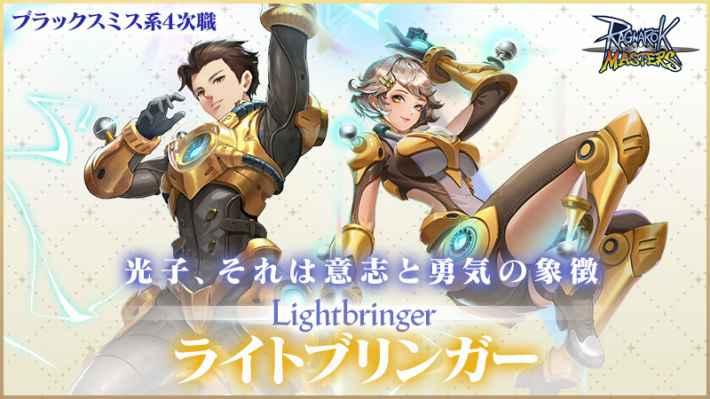 ライトプリンガー